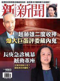新新聞 2017/07/06 [第1583期]:趙藤雄二度收押 爆大巨蛋評委藏內鬼