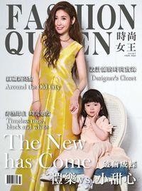 FASHION QUEEN時尚女王雜誌 [第129期]:愷樂 vs. 小甜心