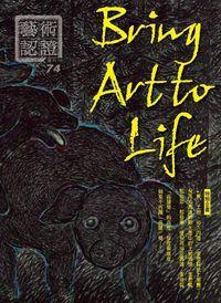 藝術認證 [第74期]:Bring art to life