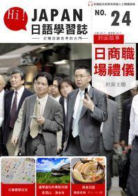 Hi! JAPAN 日語學習誌 [第24期] [有聲書]:日商職場禮儀