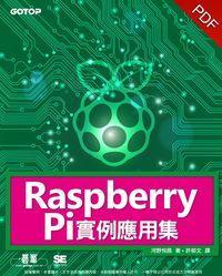 Raspberry Pi實例應用集