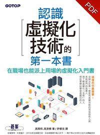 認識虛擬化技術的第一本書:在職場也能派上用場的虛擬化入門書