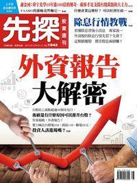先探投資週刊 2017/07/07 [第1942期]:外資報告大解密
