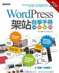 WordPress架站自學手冊:規畫x設計x架設x經營