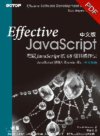 Effective JavaScript 中文版:駕馭JavaScript 的68個具體作法