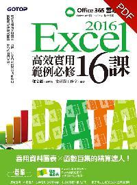 Excel 2016高效實用範例必修16課:善用資料圖表x函數巨集的精算達人