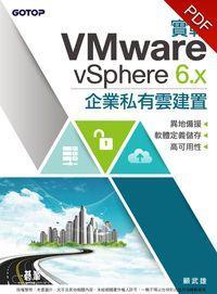 實戰VMware vSphere 6.x企業私有雲建置