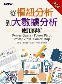 從樞紐分析到大數據分析:應用解析 Power Query、Power Pivot、Power View、Power Map