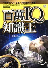 百萬IQ知識王. (1)