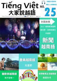 Tiếng Việt 大家說越語 [第25期] [有聲書]:2017 越南峴港  國際煙花節:音樂與煙花的盛宴