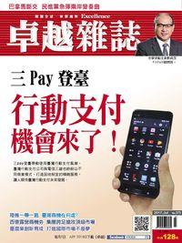 卓越雜誌 [第375期]:三Pay登臺 行動支付 機會來了!