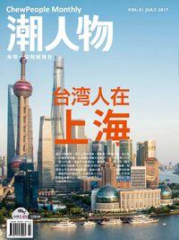 潮人物 [第81期]:台灣人在上海