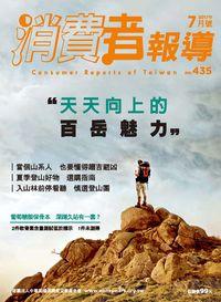 消費者報導 [第435期]:天天向上的百岳魅力