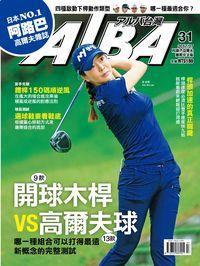 ALBA 阿路巴高爾夫雜誌 [第31期]:9款開球木桿vs13款高爾夫球