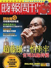 時報周刊 2017/07/07 [第2055期]:趙藤雄緩刑未滿怕坐牢