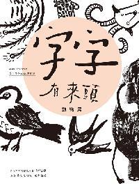 字字有來頭:文字學家的殷墟筆記. 1, 動物篇
