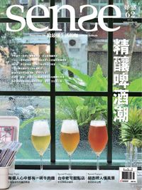 Sense好感 [第62期]:精釀啤酒潮