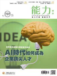 能力雜誌 [第737期]:AI時代如何成為企業頂尖人才