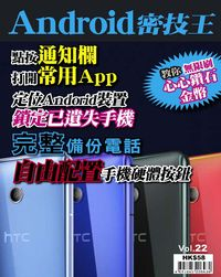 Android 密技王 [第22期]:完整備份電話 自由配置手機硬體按鈕