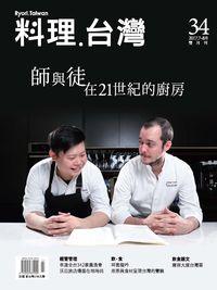 料理.台灣 [第34期]:師與徒在21世紀的廚房