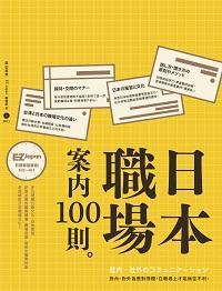 日本職場案內100則 [有聲書]:Nippon所藏