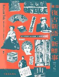 日本復古新語.新鮮事:從日本老年代學新語彙、新風俗、新知識