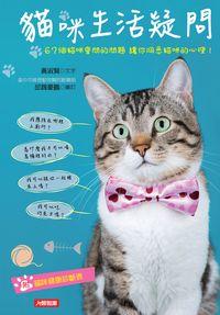 貓咪生活疑問