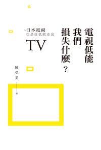 電視低能我們損失什麼?:日本電視也是從低能走出