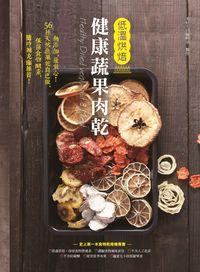 低溫烘焙健康蔬果肉乾