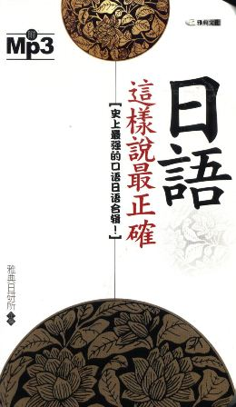 日語這樣說最正確:史上最強的口語日語合輯 [有聲書]