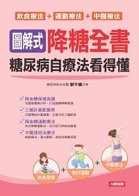 圖解式降糖全書:看得懂糖尿病自療法:飲食療法+運動療法+中醫療法
