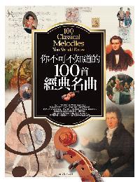 你不可不知道的100首經典名曲