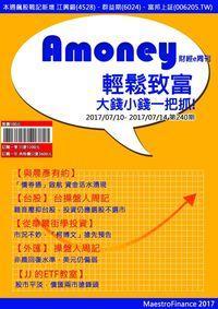 Amoney財經e周刊 2017/07/10 [第240期]:輕鬆致富 大錢小錢一把抓