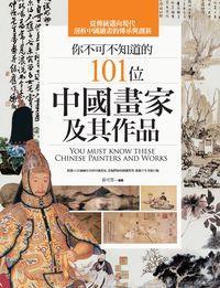 你不可不知道的101位中國畫家及其作品