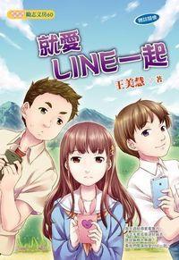 就愛Line一起