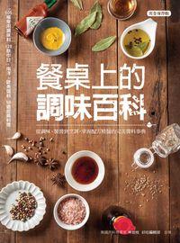 餐桌上的調味百科:從調味、做醬到料理,掌握精髓的全配方事典
