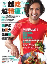 15分鐘精瘦計畫:健身男神的100道瘦身料理