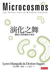 演化之舞:細菌主演的地球生命史