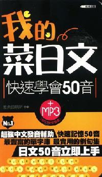 我的菜日文:快速學會50音 [有聲書]