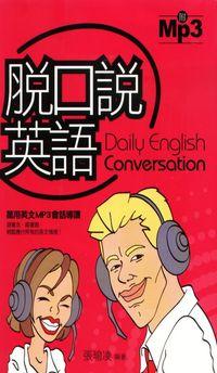 脫口說英語 [有聲書]