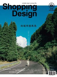 Shopping Design [第104期]:向城市說再見