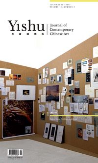Yishu典藏國際版 [第81期]:The Atlas of Archives
