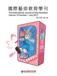 國際藝術教育學刊 [第15卷第1期]