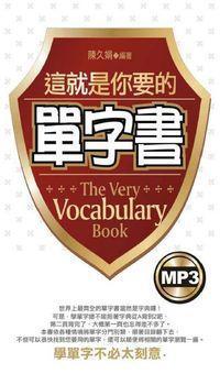 這就是你要的單字書 [有聲書]