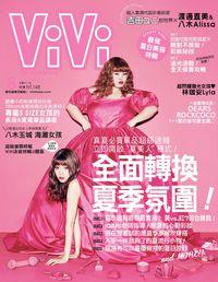 ViVi唯妳時尚國際中文版 [第137期]:全面轉換 夏季氛圍!
