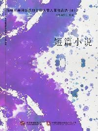 海峽兩岸網路原創文學大賽入圍作品選. 8, 短篇小說