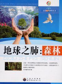 地球之肺:森林