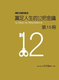 富足人生的12把金鑰 [有聲書]. 第15冊
