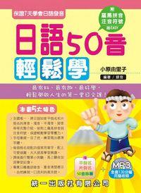 日語50音輕鬆學 [有聲書]