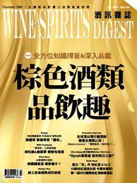 酒訊雜誌 [第133期]:棕色酒類 品飲趣